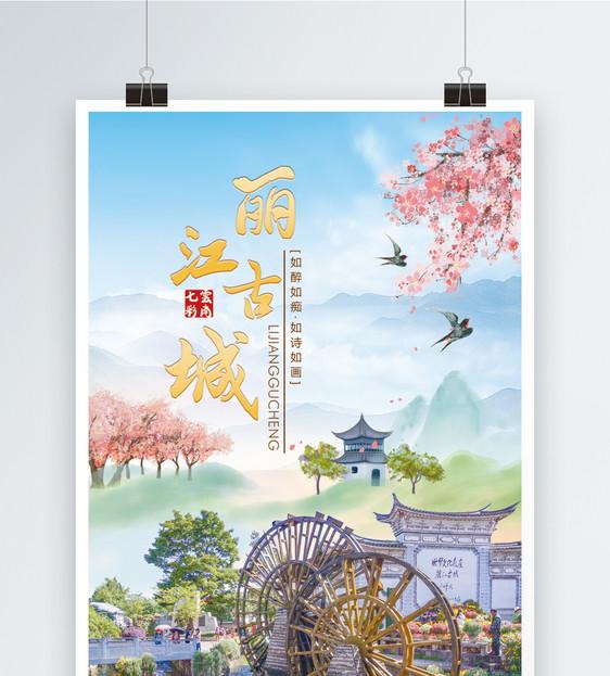 丽江古城旅游广告海报