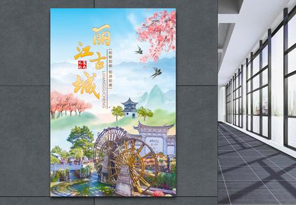 丽江古城旅游广告海报图片