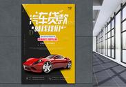 汽车贷款海报图片