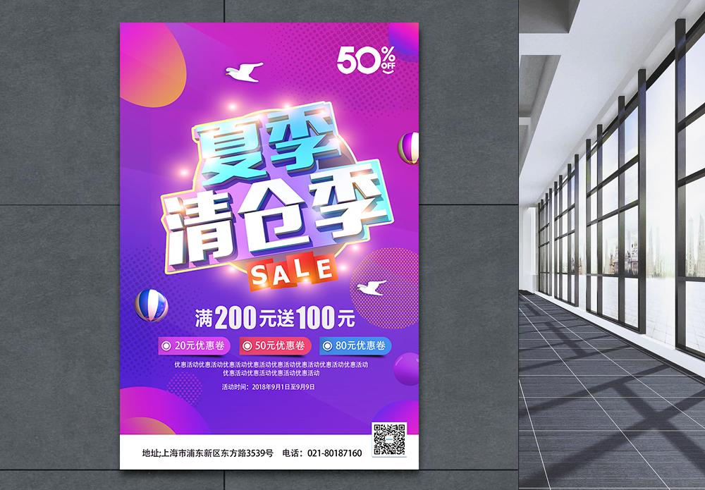 夏季清仓季促销海报图片