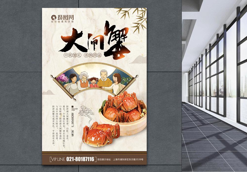 大闸蟹中秋美食海报图片