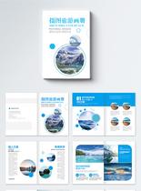 蓝色简约旅游画册宣传整套图片