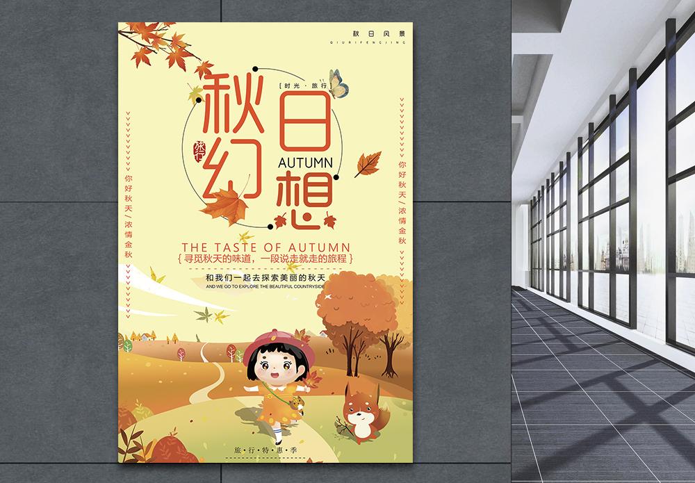 秋日幻想金秋旅游海报图片
