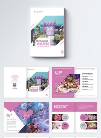 粉色时尚婚礼婚庆策划画册