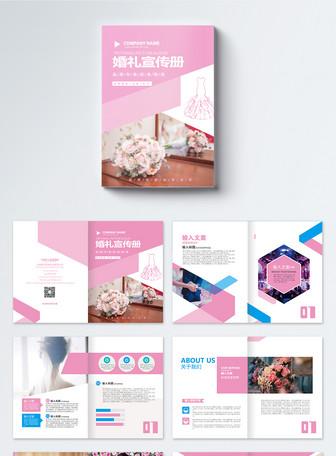 粉色时尚婚纱婚庆宣传册整套