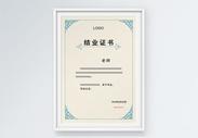 学校结业证书图片