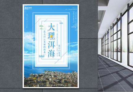 大理洱海旅游海报图片