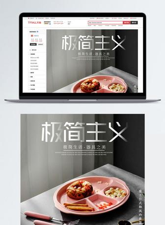 陶瓷餐盘餐具详情PSD模板