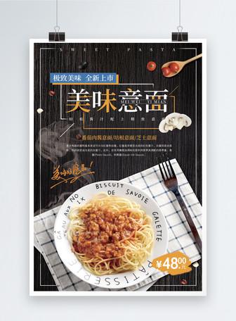 美味意面美食海报