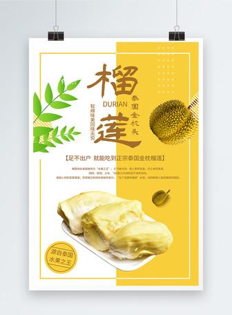 泰国榴莲水果海报
