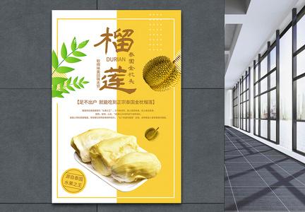 泰国榴莲水果海报图片