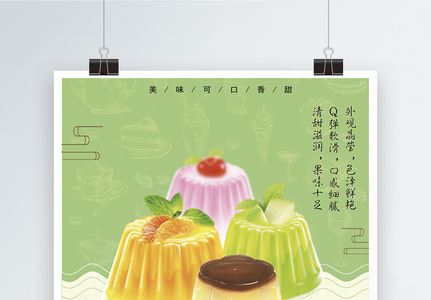 果冻美食海报图片
