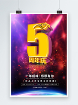 C4D立体字唯美合成5周年庆促销海报图片