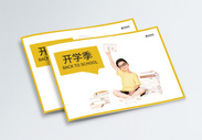 开学季画册封面图片
