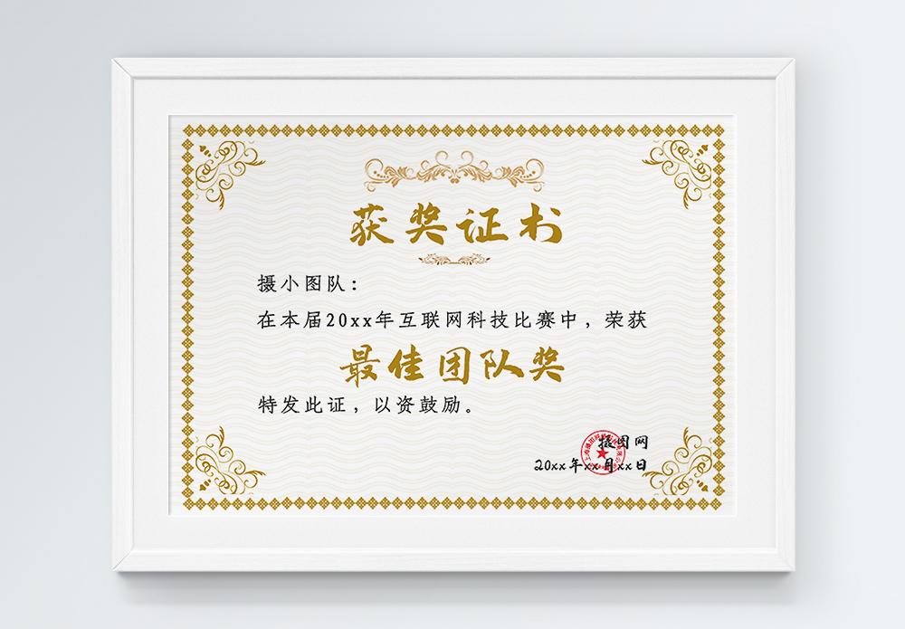 最佳团队获奖证书图片