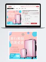 行李箱促销淘宝主图图片