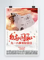 纪念918勿忘国耻党建宣传海报设计图片