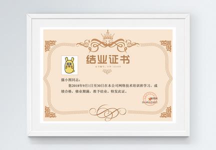 结业证书图片