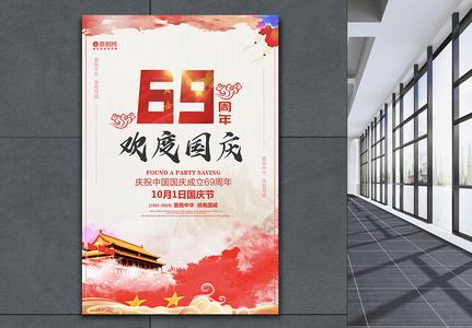 欢度国庆69周年海报图片