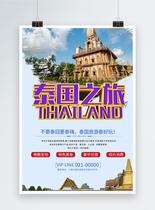 泰国旅游泰好玩海报图片