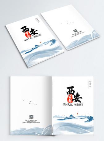 中国风西安旅游画册封面