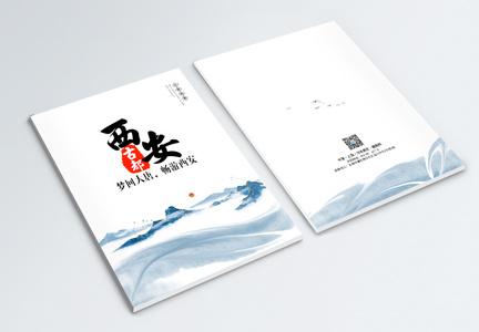 中国风西安旅游画册封面图片