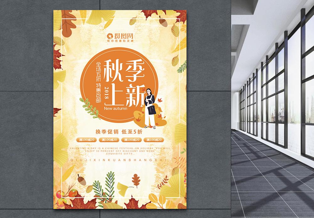 秋季上新换季促销海报图片