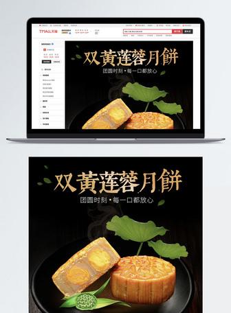 高档月饼详情PSD模板
