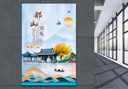 邻山别苑地产广告海报图片