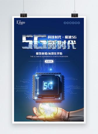 5G新时代科技海报