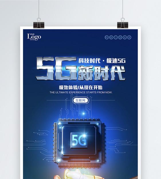 5G新时代科技海报图片