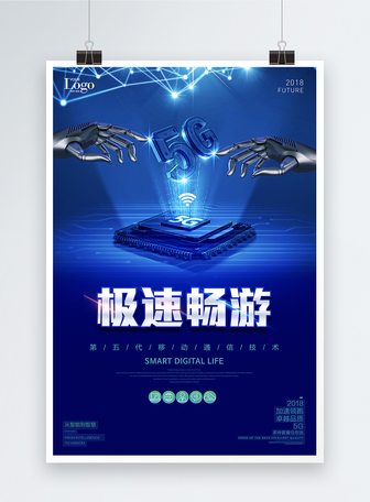 极速畅游5G科技海报
