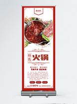 火锅店促销x展架图片