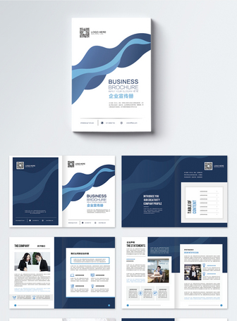 高端企业宣传画册