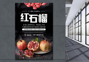 红石榴美食海报图片