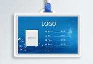 蓝色商务工作证图片