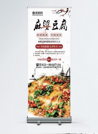 麻婆豆腐美食展架