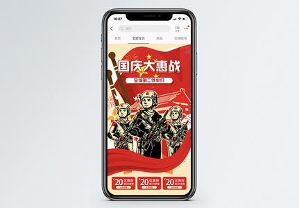 国庆节促销手机端模板图片