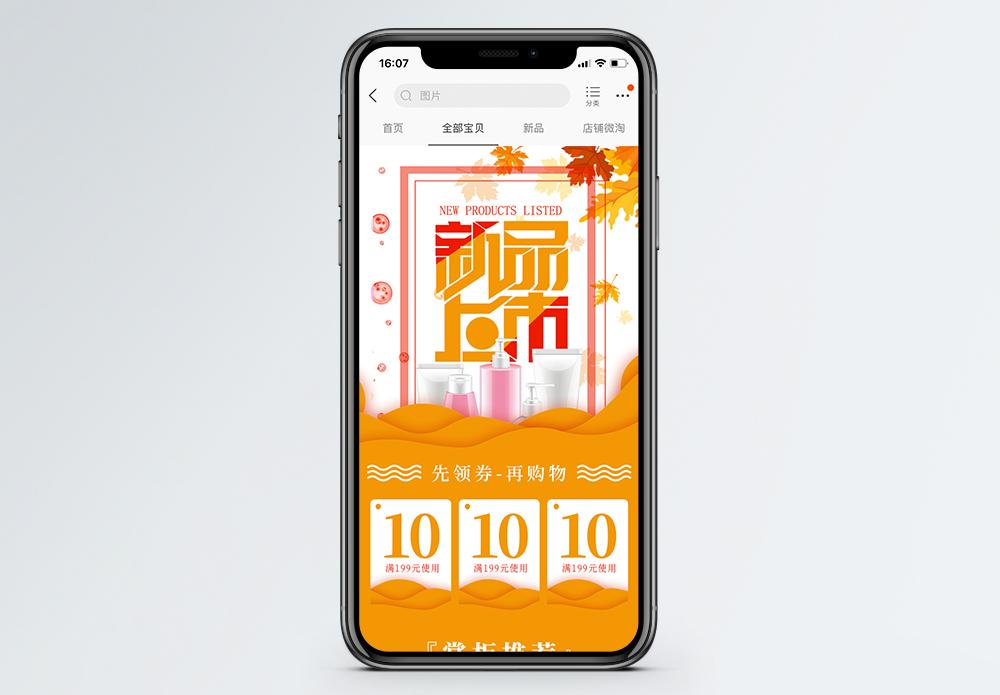 秋季护肤品新品上新淘宝手机端模板图片