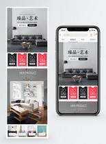 北欧家具沙发促销淘宝手机端模板图片