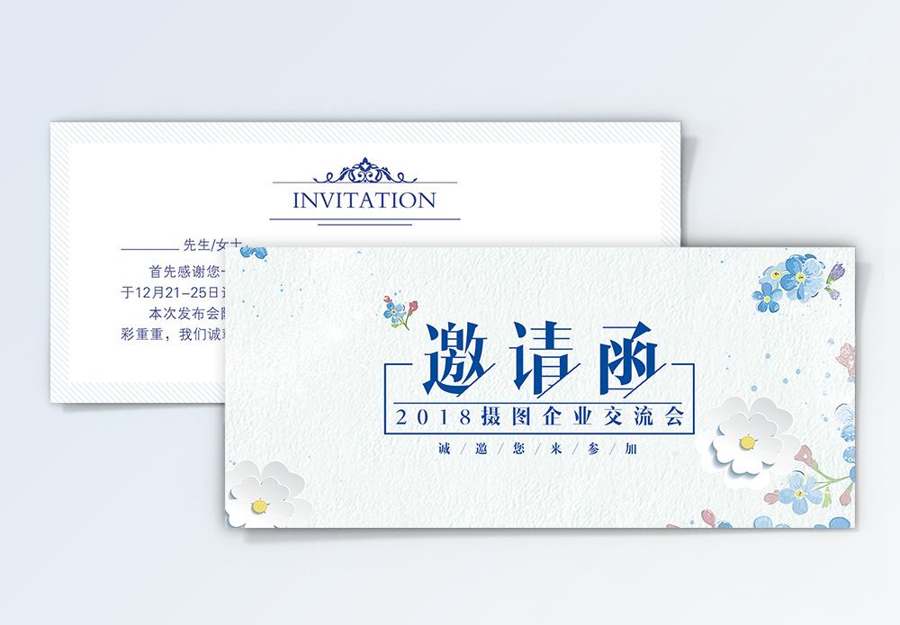 清新新品发布会邀请函图片