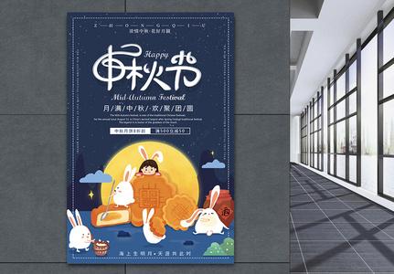 中秋海报设计图片