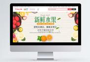 新鲜水果促销淘宝首页图片