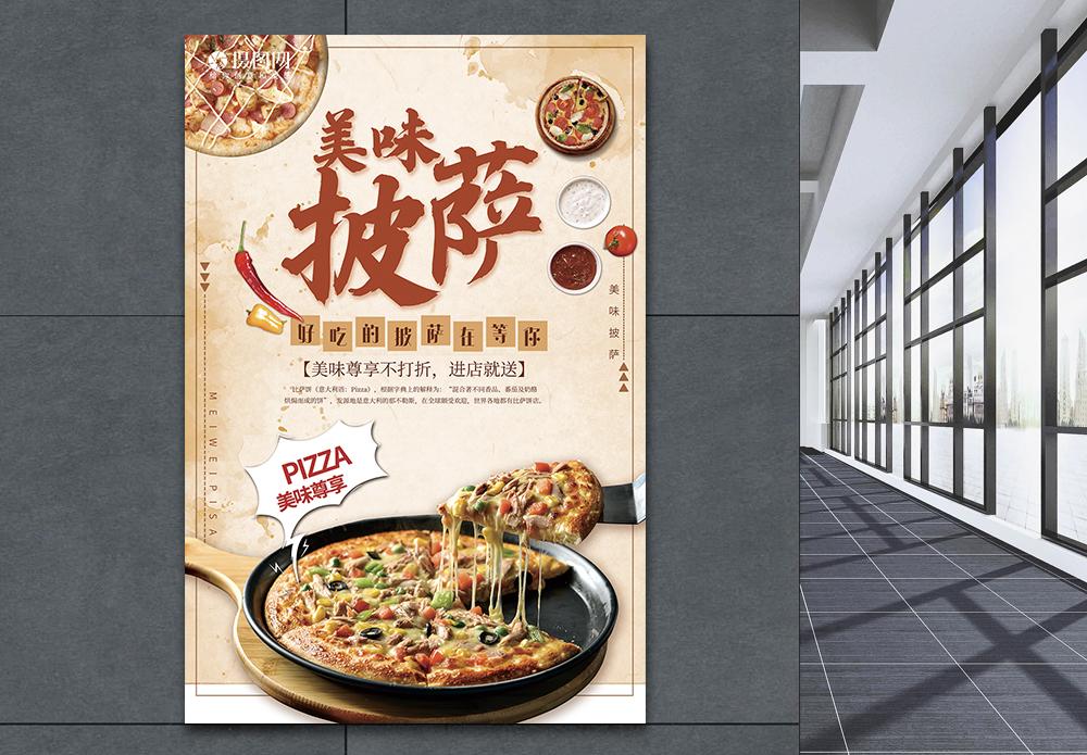 美味披萨美食海报图片
