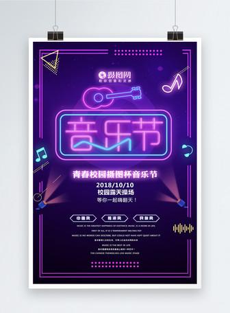 炫彩校园音乐节海报