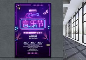 炫彩校园音乐节海报图片