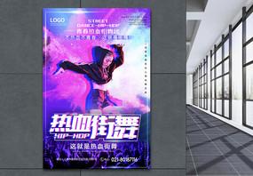 抖音风街舞培训招生海报图片