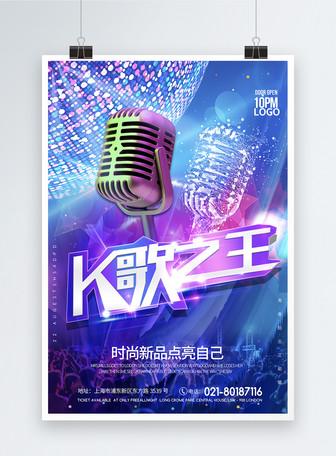 K歌之王KTV海报