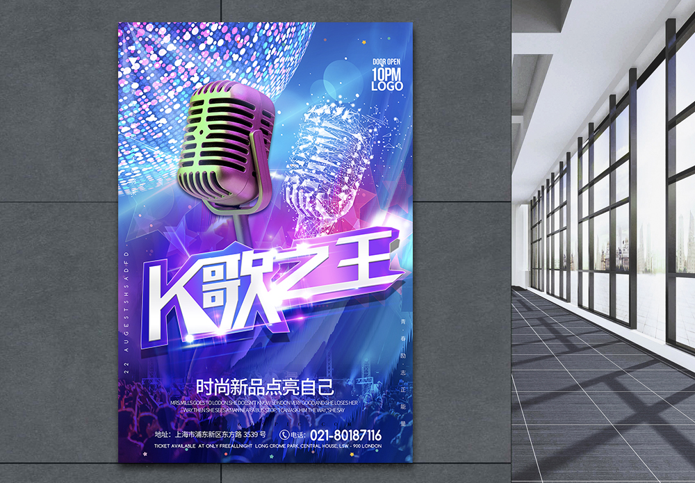 K歌之王KTV海报图片