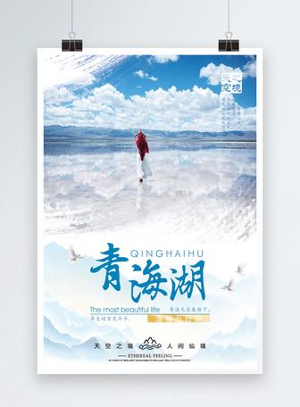 青海湖风景区旅游海报
